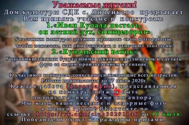 Объявление Иван Купала.jpg